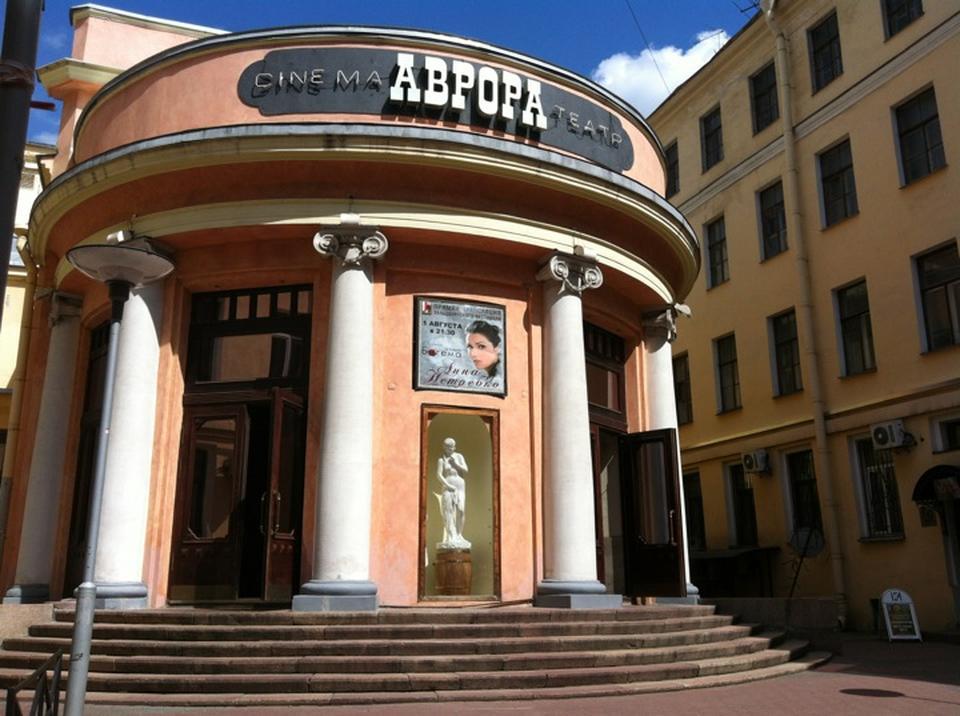 Кинотеатр «Аврора», Невский пр., 60