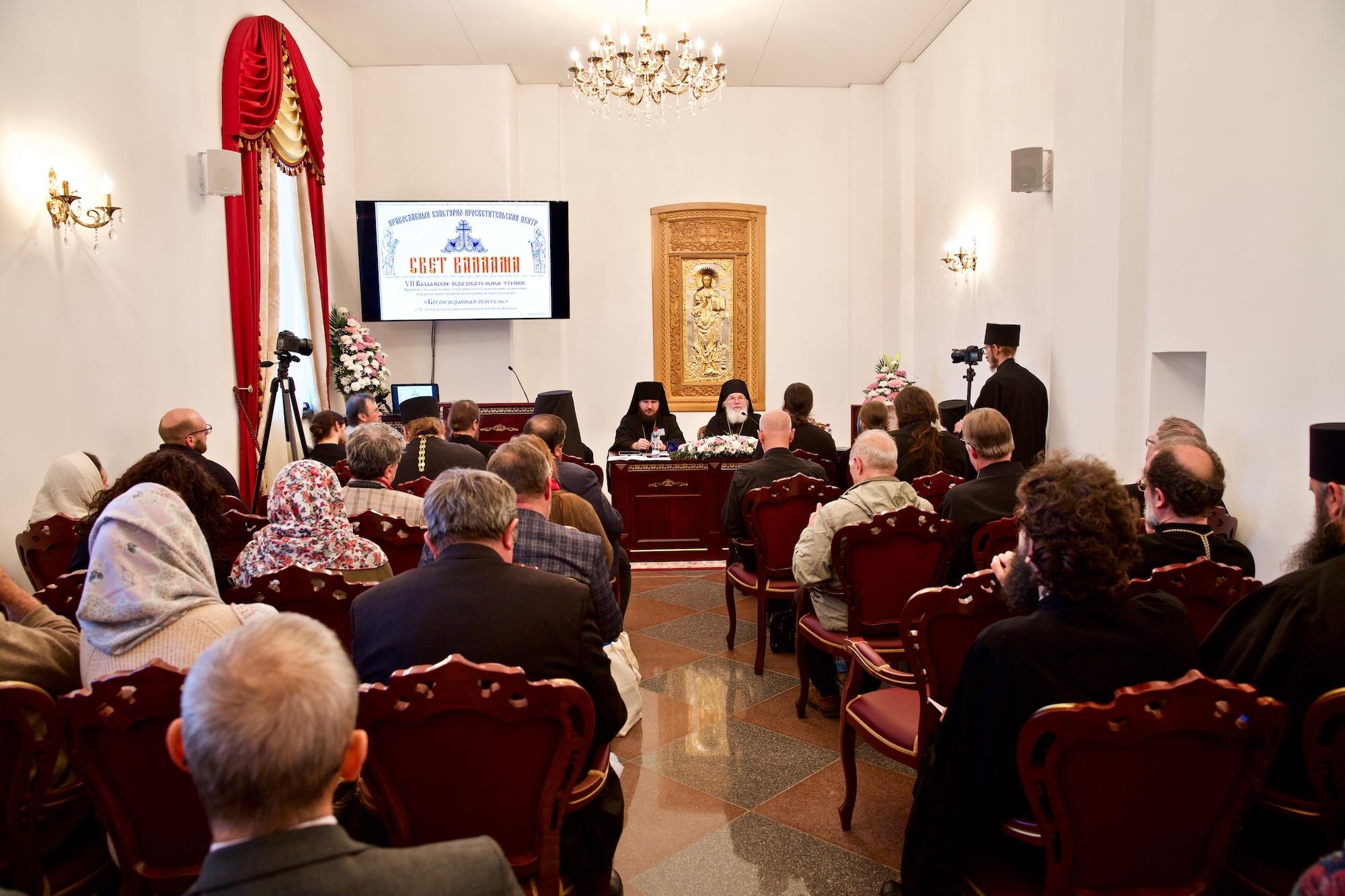 Конференц-зал Валаамского монастыря